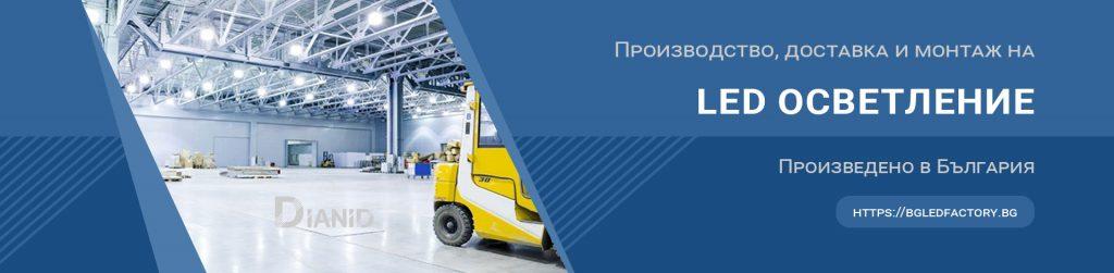 LED осветление от Дианид - български производител на LED осветление